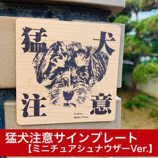 【送料無料】猛犬注意サインプレート(ミニチュアシュナウザー)木目調アクリル(店舗用品)