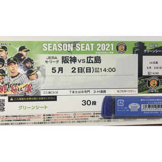 ハンシンタイガース(阪神タイガース)の阪神 vs 広島 グリーンシート 通路側 5月2日(日) 14:00- (野球)
