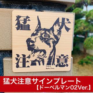 【送料無料】猛犬注意サインプレート(ドーベルマン02)木目調アクリル(店舗用品)