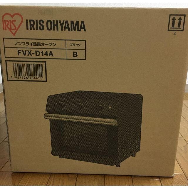 アイリスオーヤマ(アイリスオーヤマ)の新品未使用 アイリスオーヤマ ノンフライ熱風オーブン  FVX-D14Aブラック スマホ/家電/カメラの調理家電(調理機器)の商品写真