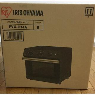 アイリスオーヤマ - 新品未使用 アイリスオーヤマ ノンフライ熱風オーブン  FVX-D14Aブラック