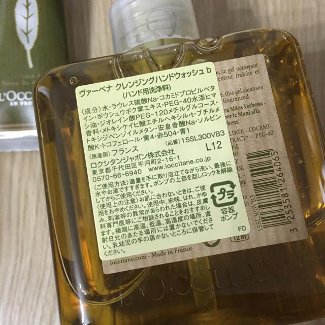 L'OCCITANE(ロクシタン)の新品未使用 ロクシタン クレンジング ハンドクリーム セット コスメ/美容のボディケア(ハンドクリーム)の商品写真