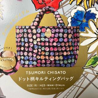 TSUMORI CHISATO - 新品 ツモリチサト ドット キルティング トートバッグ ムック本