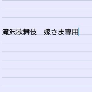 滝沢歌舞伎 4/17 嫁さま専用(演劇)
