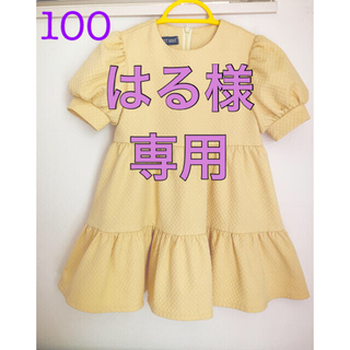 ワンピース 100   黄色♡ パステルイエロー♡