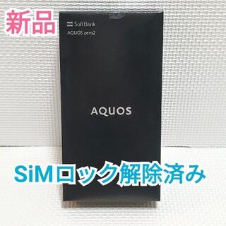 AQUOS - 新品!! SIMフリー AQUOS zero2 アストロブラック 256 GB