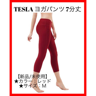 TESLA レディース カプリ ヨガパンツ 7分丈 (ワイン:Mサイズ)(ヨガ)