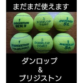 ダンロップ(DUNLOP)の練習用テニスボール6個セット(ダンロップ  ブリジストン)(ボール)