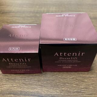 アテニア(Attenir)のアテニア Attenir ナイトクリーム 専用容器とレフィル(フェイスクリーム)