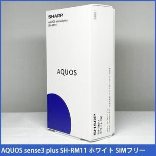SHARP - 【新品未開封】AQUOS sense3 plus SH-RM11 ホワイト