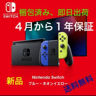 ニンテンドースイッチ(Nintendo Switch)の新品 Nintendo Switch 本体 ブルー ネオンイエロー 任天堂(家庭用ゲーム機本体)
