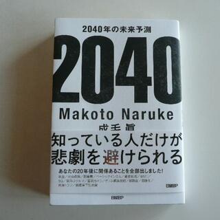 2040年の未来予測(ビジネス/経済)