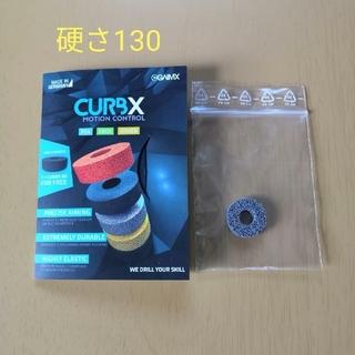 PlayStation4 - エイムリング GAIMX CURBX 1個 硬さ130 Switch,PS4対応
