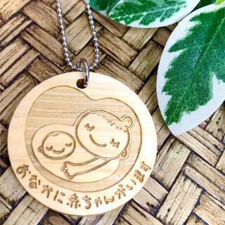 【ヒノキ使用】送料無料 両面彫り マタニティマーク キーホルダー (ロゴ大きめ)(マタニティ)