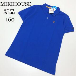 mikihouse - 新品!ミキハウス 半袖 シャツ ポロシャツ 160 春 夏 ファミリア