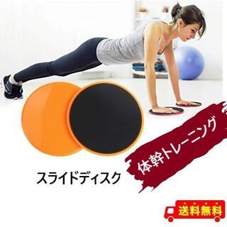 スライドディスク (2枚セット)体幹トレーニング  オレンジ(トレーニング用品)