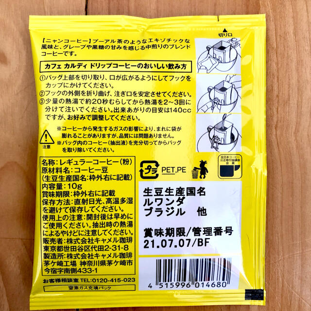 KALDI(カルディ)のKALDI ☆ NYAN COFFEE ニャンコーヒー 3袋 食品/飲料/酒の飲料(コーヒー)の商品写真