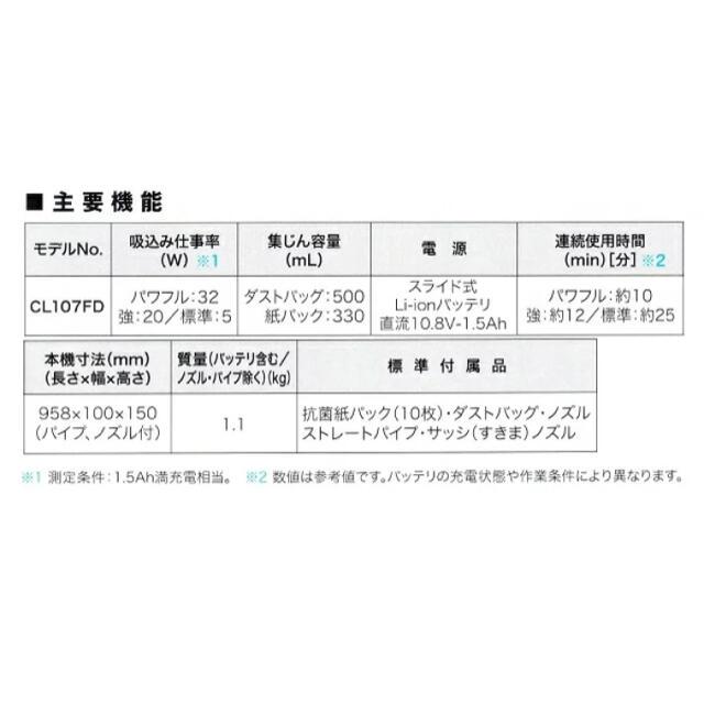 Makita(マキタ)のMAKITA 掃除機 10.8V 充電式クリーナー スマホ/家電/カメラの生活家電(掃除機)の商品写真