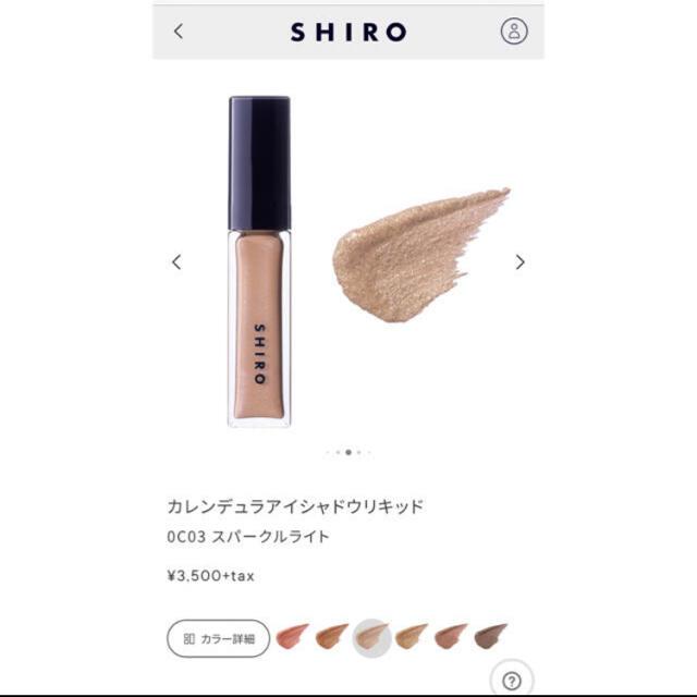 shiro(シロ)のSHIRO カレンデュラアイシャドウリキッド OC03 コスメ/美容のベースメイク/化粧品(アイシャドウ)の商品写真