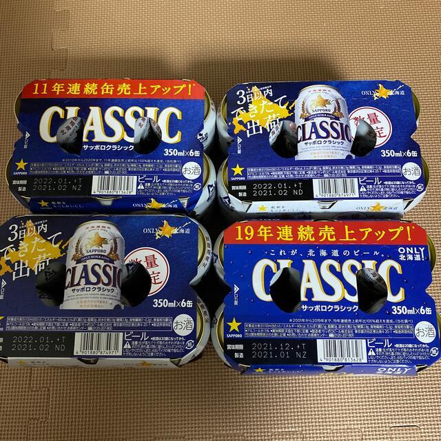 サッポロ(サッポロ)のサッポロ クラシック ビール 350ml 24缶 1ケース 食品/飲料/酒の酒(ビール)の商品写真