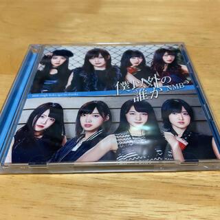 エヌエムビーフォーティーエイト(NMB48)のNMB48 僕以外の誰か 通常盤 TypeA DVD付き(ポップス/ロック(邦楽))