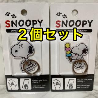 スヌーピー(SNOOPY)の【新品】スヌーピー  SNOOPY スマホリング 2個セット(キャラクターグッズ)