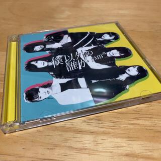 エヌエムビーフォーティーエイト(NMB48)のNMB48 僕以外の誰か 通常盤 TypeB DVD付き(ポップス/ロック(邦楽))