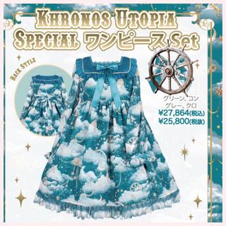 アンジェリックプリティー(Angelic Pretty)のAngelic Pretty Khronos Utopia ワンピース  単品(ひざ丈ワンピース)