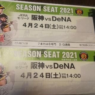 ハンシンタイガース(阪神タイガース)の阪神 vs DeNA 4月24日土曜日 グリーンシートペア(野球)