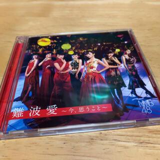 エヌエムビーフォーティーエイト(NMB48)のNMB48 難波愛~今、思うこと~ 初回限定盤 Type-N【DVD付】(ポップス/ロック(邦楽))