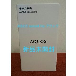 AQUOS - 【新品未開封】aquos sense4 lite ブラック (SIMフリー)