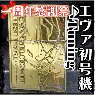 ジッポー(ZIPPO)の№330 ZIPPO エヴァンゲリヲン 初号機 限定№1162 真鍮 ジッポー(タバコグッズ)