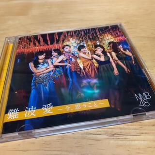 エヌエムビーフォーティーエイト(NMB48)のNMB48 難波愛~今、思うこと~ 初回限定盤 Type-B【DVD付】(ポップス/ロック(邦楽))