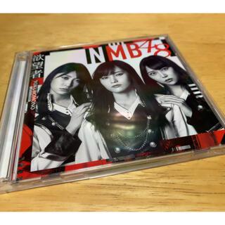 エヌエムビーフォーティーエイト(NMB48)のNMB48 欲望者 通常盤 Type-A【CD+DVD】(ポップス/ロック(邦楽))