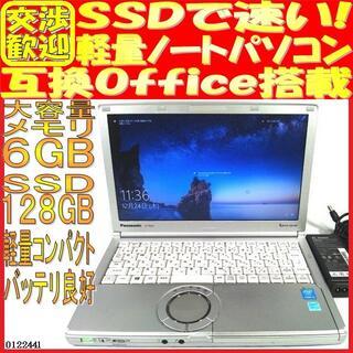 パナソニック ノートパソコンCF-NX3 Windows10 SSD搭載
