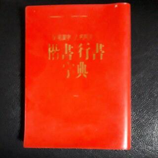 楷書行書字典 日本書道協会発行 (その他)