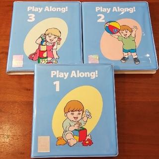 Disney - Play Along!  DVD1〜3 ディズニー英語システム