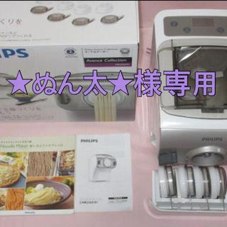 フィリップス(PHILIPS)のフィリップス ヌードルメーカー HR2365(調理機器)
