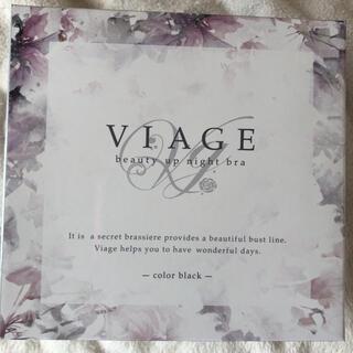 viage ヴィアージュ  ナイトブラ ブラック S/Mサイズ