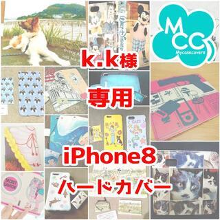 k.k様専用 iPhone8 オンリーワンスマホケース ハードカバー(iPhoneケース)