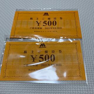 モスバーガー(モスバーガー)のモスフード 株主優待券1000円分(フード/ドリンク券)