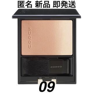 SUQQU - SUQQU スック 8 彩陽炎 ピュアカラーブラッシュ