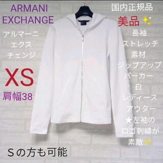 アルマーニエクスチェンジ(ARMANI EXCHANGE)のARMANI EXCHANGEパーカー 白  アウター ロゴ刺繍     (パーカー)
