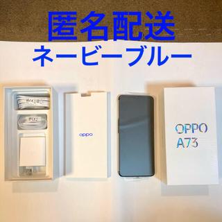 OPPO - OPPO A73 ネイビーブルー 64GB 新品