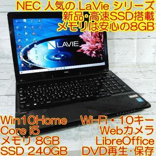 NEC - NEC LS150M ノートパソコン i5 8GB 新品SSD DVD カメラ