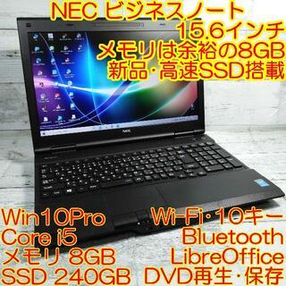NEC - NEC VK27 ノートパソコン i5 8GB 新品SSD DVD ビジネスPC