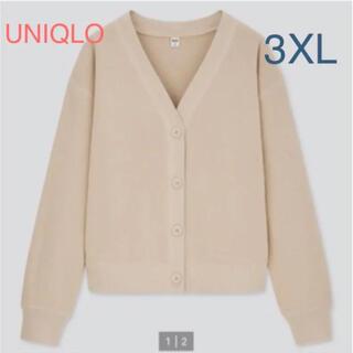 UNIQLO - ★UNIQLO コットンリブカーディガン ナチュラル3XL