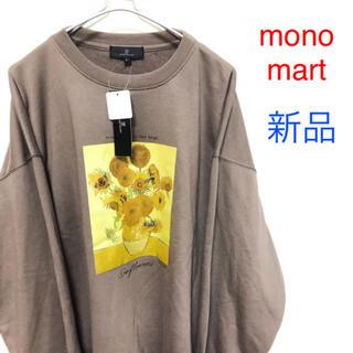 FREAK'S STORE - MONO-MART  新品  ゴッホプリントスウェット L ロンT
