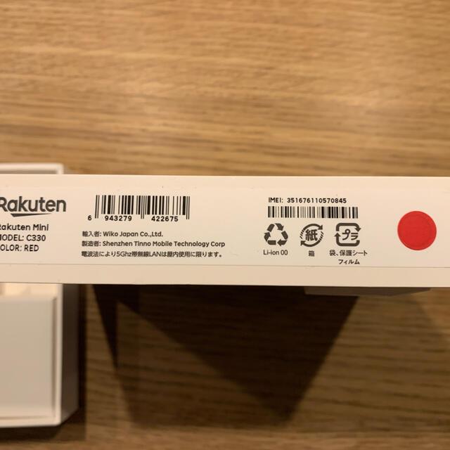 Rakuten(ラクテン)のRakuten mini 赤 即日匿名発送 ※箱ご不要の場合は500円引き スマホ/家電/カメラのスマートフォン/携帯電話(スマートフォン本体)の商品写真