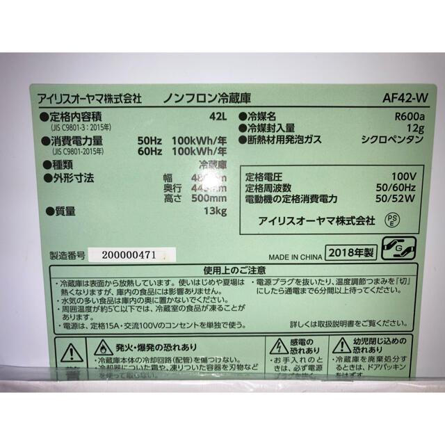 アイリスオーヤマ(アイリスオーヤマ)のIRIS AF42-W 冷蔵庫 一人暮らし スマホ/家電/カメラの生活家電(冷蔵庫)の商品写真